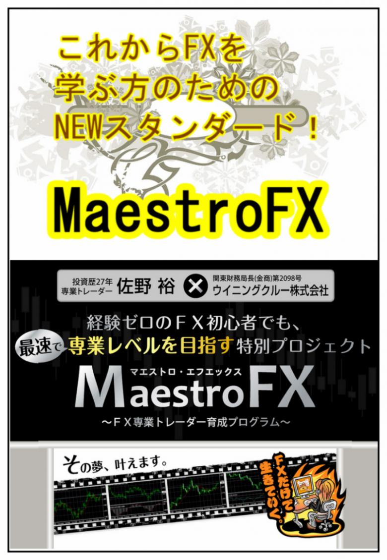 マエストロFX LP_001